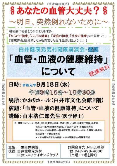 Kenkokoenkaino22_20190918