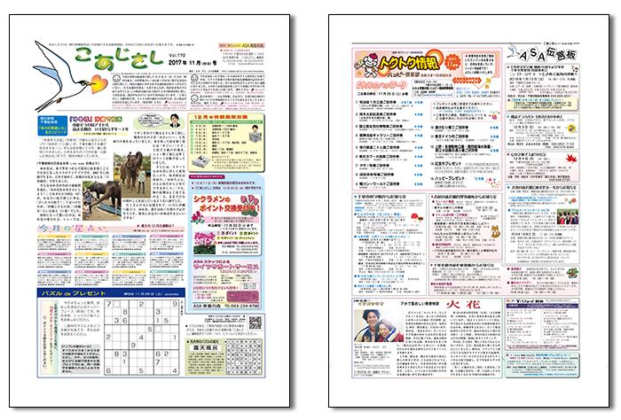 Koajisasi1120_2