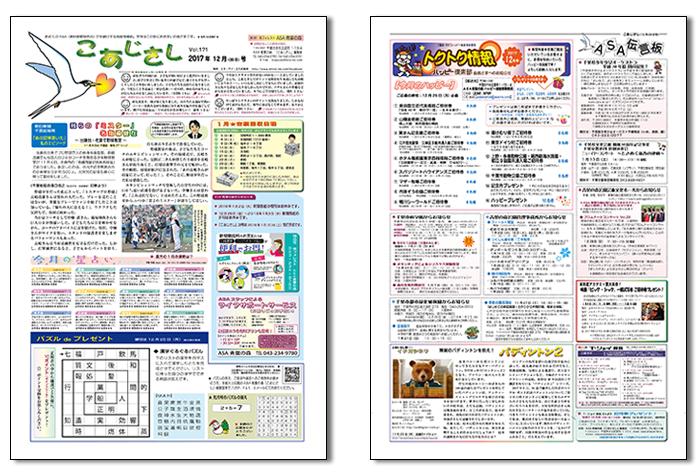 Koajisasi1220_2