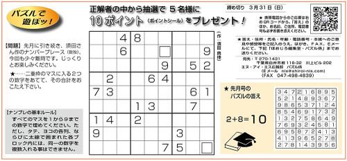 Puzzleteisei