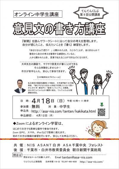 20210418ikenbun_20210309164701