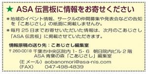 Asa_20200219191801