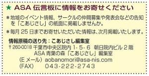 Asa_20201219164801