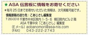 Asa_20210419123701