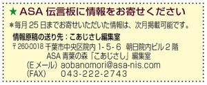 Asa_20210519132801