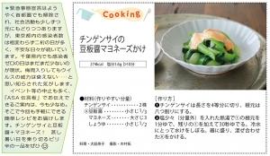 Cooking_20200619205101