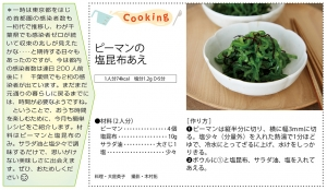 Cooking_20200719155701