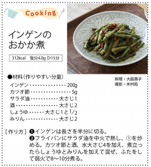 Cooking_20200819215101