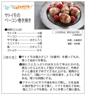 Cooking_20201019184001