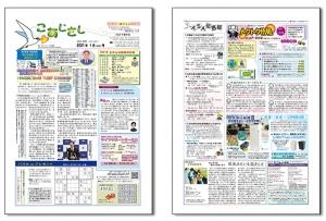 Koajisasi0120_20210119182101